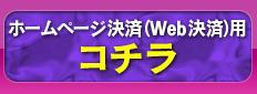 ホームページ決済(Web決済)