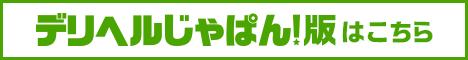 秘密の穴店舗詳細【デリヘルじゃぱん】