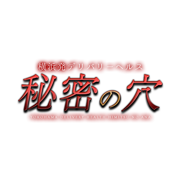 横浜痴女デリヘル『SM&M性感 秘密の穴』|里穂(りほ)プロフィール